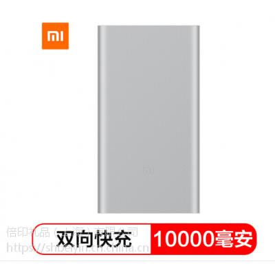 小米(MI) 10000毫安 移动电源2 双向快充 银色