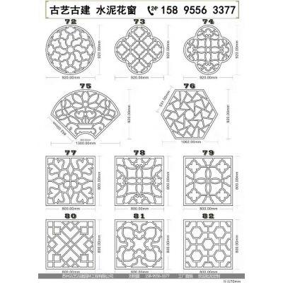 扬州古典混凝土古建花窗砌块正方形水泥窗