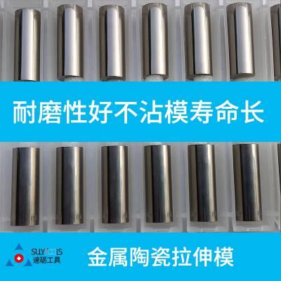 苏州供应耐磨性好不粘模拉伸模具内模芯子材料金属陶瓷合金棒料