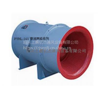 PYHL-14A系列混流排烟风机轴流式消防高温排烟风机生产产家绍兴上虞亿杰通风设备有限公司