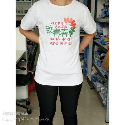 供应东莞塘厦丰采制衣厂家高档热销彩色纯棉广告衫圆领T恤短袖印字