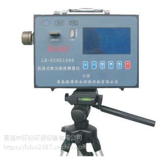 检测不同粉尘作业场所中粉尘的污染情况LB-CCHG1000 直读式粉尘浓度测量仪
