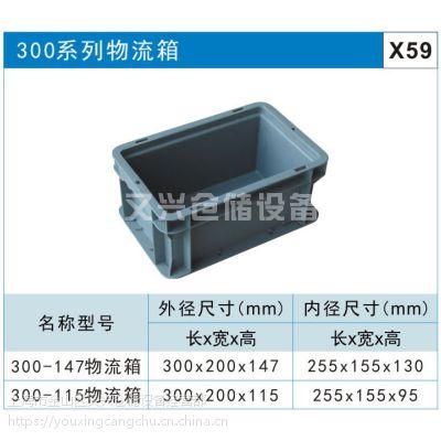 松江塑料物流箱钱圩塑料收纳箱廊下塑料杂物箱转运箱