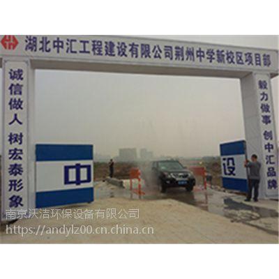 兴平市煤矿车洗轮机南京沃洁信誉保证
