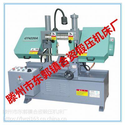 厂家供应GT4220A小型带锯床 液压金属带锯床价格