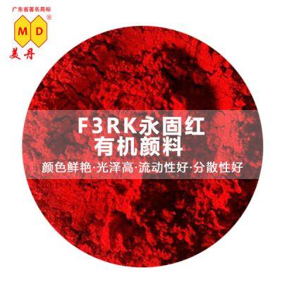 苏州美丹F3RK永固红颜料颜料红170有机颜料优质