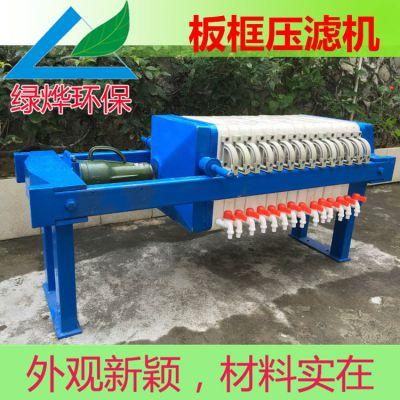 绿烨供应板框厢式压滤机丨自动压滤机丨耐腐蚀