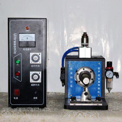 SPT-20KHZ超声波金属焊接机厂家直销