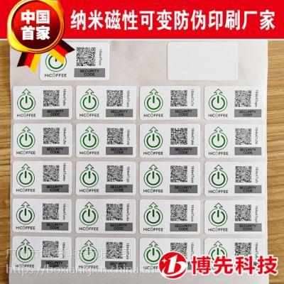 广州市二维码、400电话、镭射、纳米磁性防伪不干胶标签印刷 博先科技