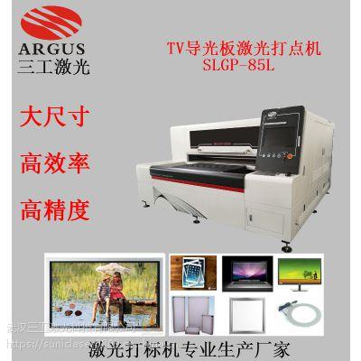 广东高清显示屏SLGP-85L导光板激光打点机,导光板专用布点软件,激光打点透光性好