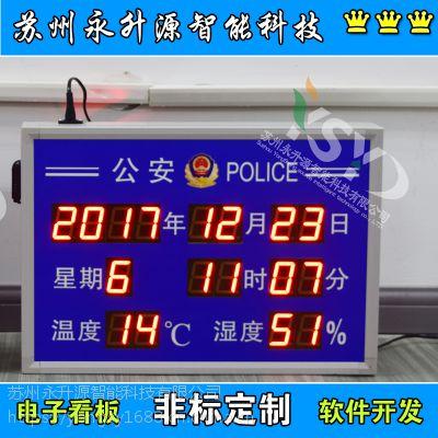 苏州永升源厂家生产销售公检法温湿度电子时钟 天文作战时间 NTP服务器同步时钟倒计时审讯室状态屏