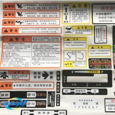 定制播秧整机不干胶标签耐高温PVC贴纸警示安全标户外防水防油超黏不干胶贴纸