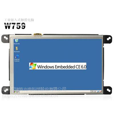 富威德 7寸工控电脑SKD支持Wince6.0 Linux 嵌入式触摸一体机 工控平板电脑 W759