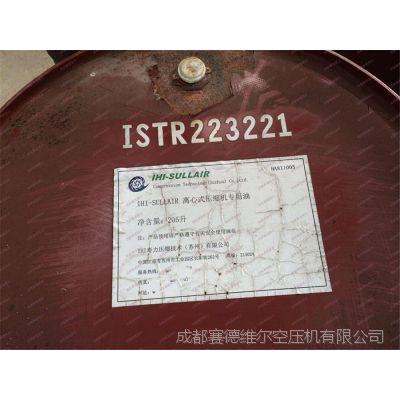 HA811005寿力离心空压机润滑油 寿力离心机润滑油