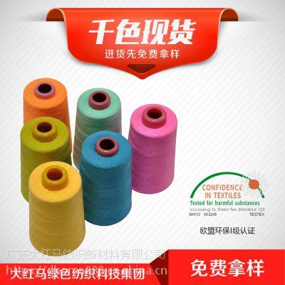 大红马纺织新材料涤纶缝纫线宝塔线多规格可选