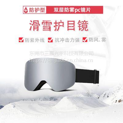 供应PC无框柱面防雾双镜片滑雪眼镜 越野护目镜 哈雷风镜 登山防护眼镜