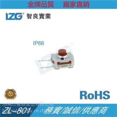 防水轻触开关厂家直销金牌免费拿样12V50mA电工电器专用LZG
