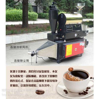 咖啡烘焙机配套静电除烟机满足您的无烟烘焙需求 南阳东亿专业的咖啡烘焙设备厂家