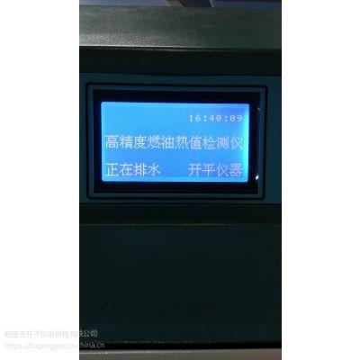开平ZDHW-12F高精度锅炉燃油热值检测仪