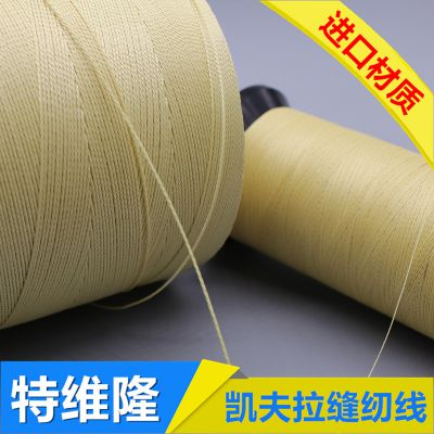 进口kevlar纤维材质 高强耐高温凯夫拉线 防火阻燃芳纶线