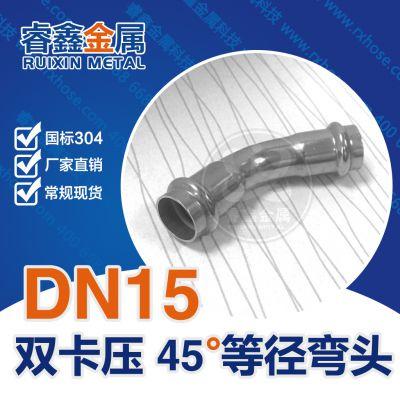 睿鑫45度等径弯头 双卡压45度等径弯头 一键成型 密封连接304不锈钢卡压管件