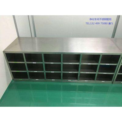 304不锈钢鞋柜