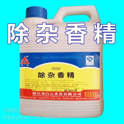 食品级 除杂香精价格 99%含量 河南锦义食品添加剂直供