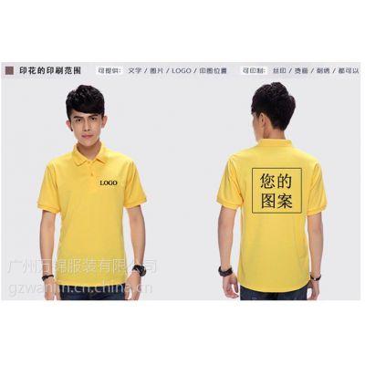白云区夏季T恤衫工作服定制 夏季广告衫定制 免费印logo 价格低