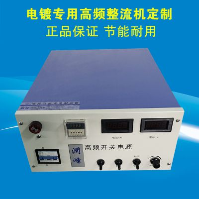 西安电镀电源 直流电机老化测试 电子检验设备 生产流水线设备 通讯设备电源