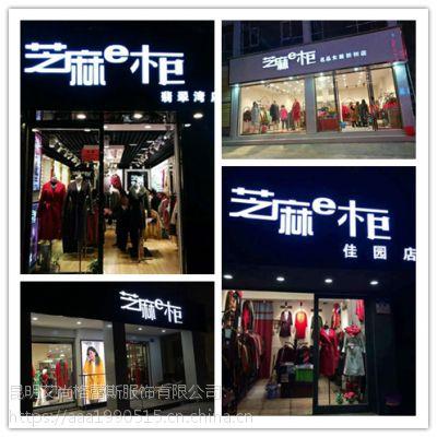云南本地女装店加盟品牌折扣店加盟哪个好芝麻e柜免费铺货0库存
