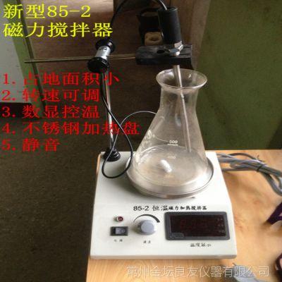 85-2磁力加热搅拌器 数显磁力搅拌器 实验室磁力搅拌器 搅拌机