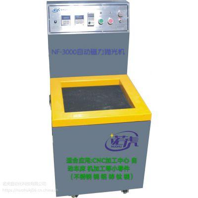 诺虎磁力抛光机 去毛刺抛光机 去毛刺清洗机国内领先技术