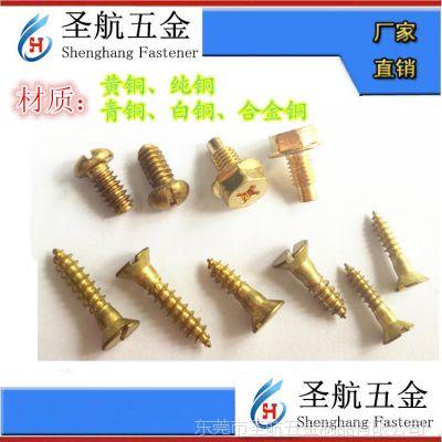 黄铜螺丝 紧固件 青铜螺栓 标准件 铜铝合金螺丝栓生产加工厂家