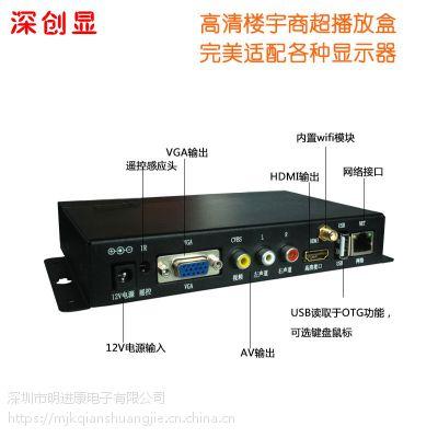 多媒体信息发布3188播放盒 高清安卓网络机顶盒 广告机播放盒