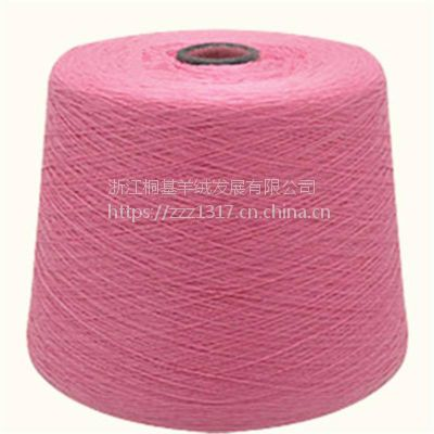 浙江桐基 供应30支半精纺高品质50%丝光羊毛50%长绒棉 各颜色大量现货