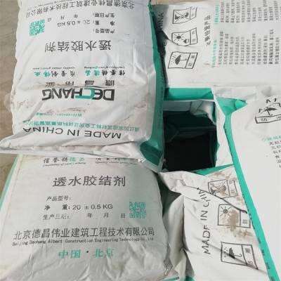 透水砖增强剂,透水地坪砖强固剂_透水增强剂厂家价格