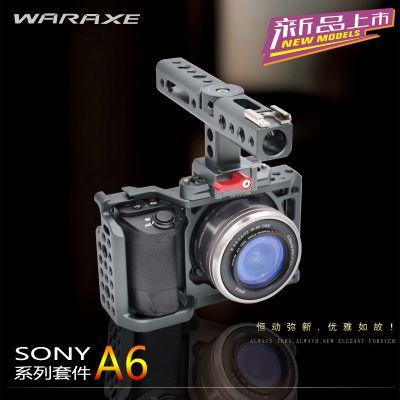 SONY a6500/6300/6000单反相机配件兔笼套件单反摄影器材套件2651