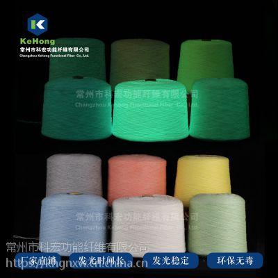6色夜光膨体纱26支织带织布家纺涤棉功能自发光荧光棉纱