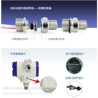 无锡昆仑海岸JYB-KO-PAGG进口供水扩散硅压力变送器 高精度水压气压气液压力传感器4-20m