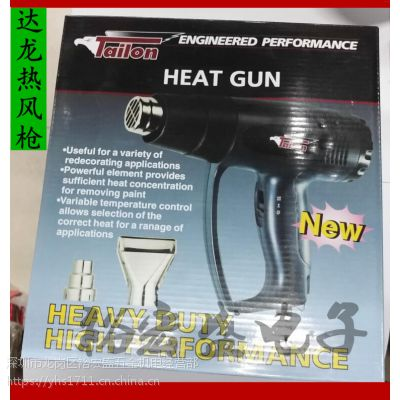 达龙1600W热风枪2000W热风机热分筒吹风调温数显烘枪贴膜烤枪