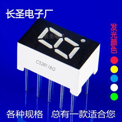 长圣 1位0.28英寸数码管 CS2811AH/CS2181BH 共阴共阳一位数码管工厂