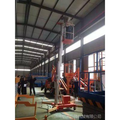凯里有卖单柱8米铝合金升降机厂家 航天可定制四轮移动式电动升降台