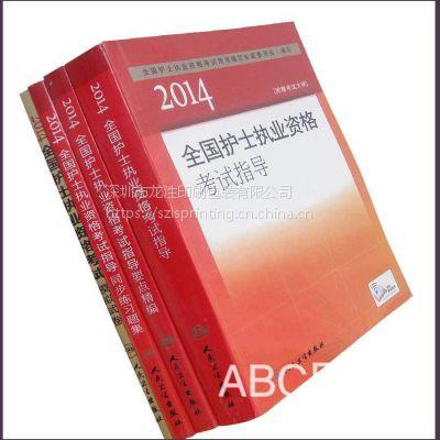书本 书籍出版印刷 书刊定制 高档精装书 图书教科书 画册订制