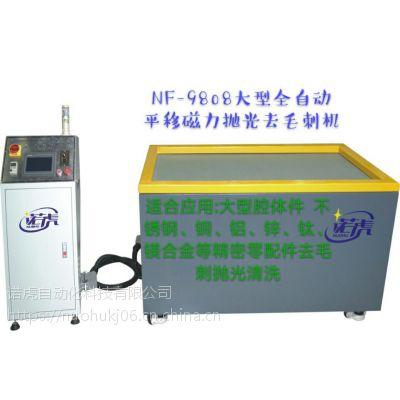 最热销诺虎五金高精密NF-9808磁力抛光机(380V)