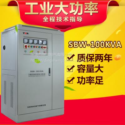 供应彦尔SBW-100KVA大功率三相全自动交流稳压器高质量