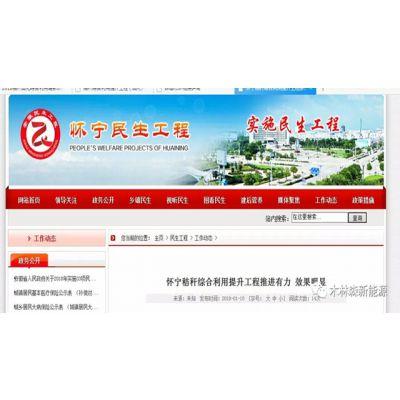 安徽怀宁,蚌埠,秸秆固化利用奖补官网推介原文