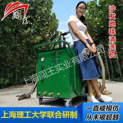 闯王移动型沙发地毯清洗机厂家直销 蒸汽地毯清洗机方法 蒸汽清洗机 多功能清洗机 清洗机排名