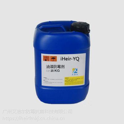油漆防霉剂iHeir-YQ 供应质量油漆防霉助剂 商家直销