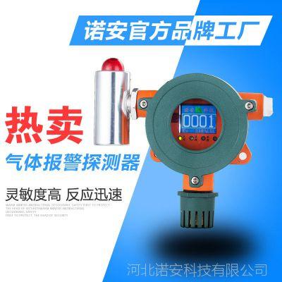 诺安NA300氢气报警器 氢气探测器(探头) 有毒气体探测器厂家直销