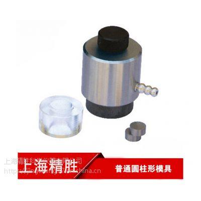 上海精胜MJ系列普通圆柱形模具|红外压样模具|Φ5mm|带吸真空|CR12材质